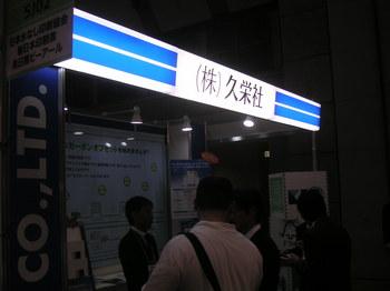 100527Kyueisha.JPG