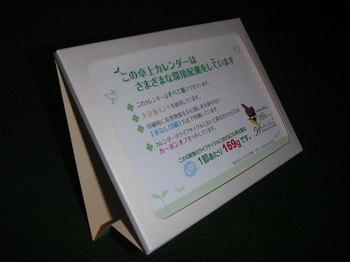 101114Wakakusa.JPG