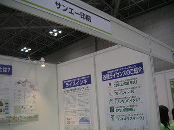 101210SanA.JPG