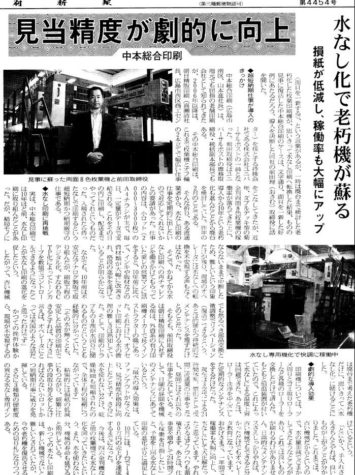 131031Shimpo-Nakamoto.jpg