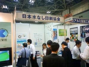 NEW環境展日本WPA.jpg