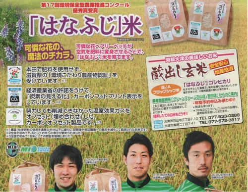 Hanafuji-rice.jpg
