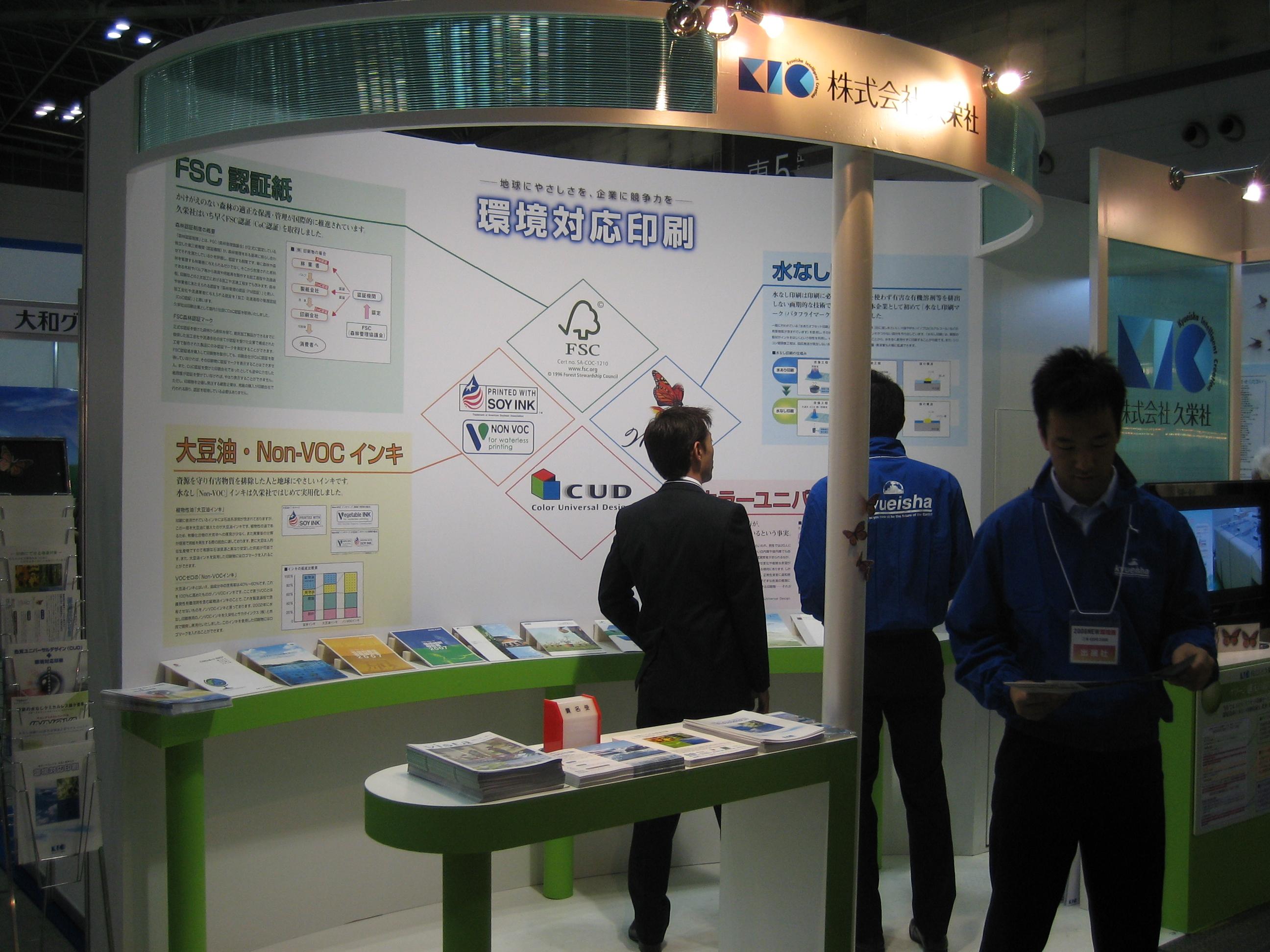 NEW環境展久栄社.JPG