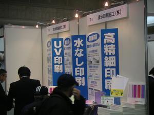 071213shimizu.JPG