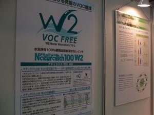 Ecoprot3-W2.jpg