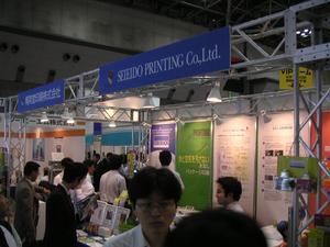IPJ-Seieido.JPG