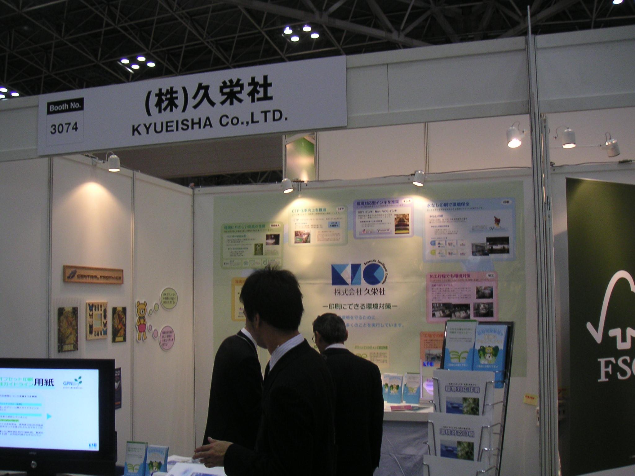 PICkyueisha.JPG