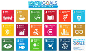 sdgs_all.pngのサムネール画像
