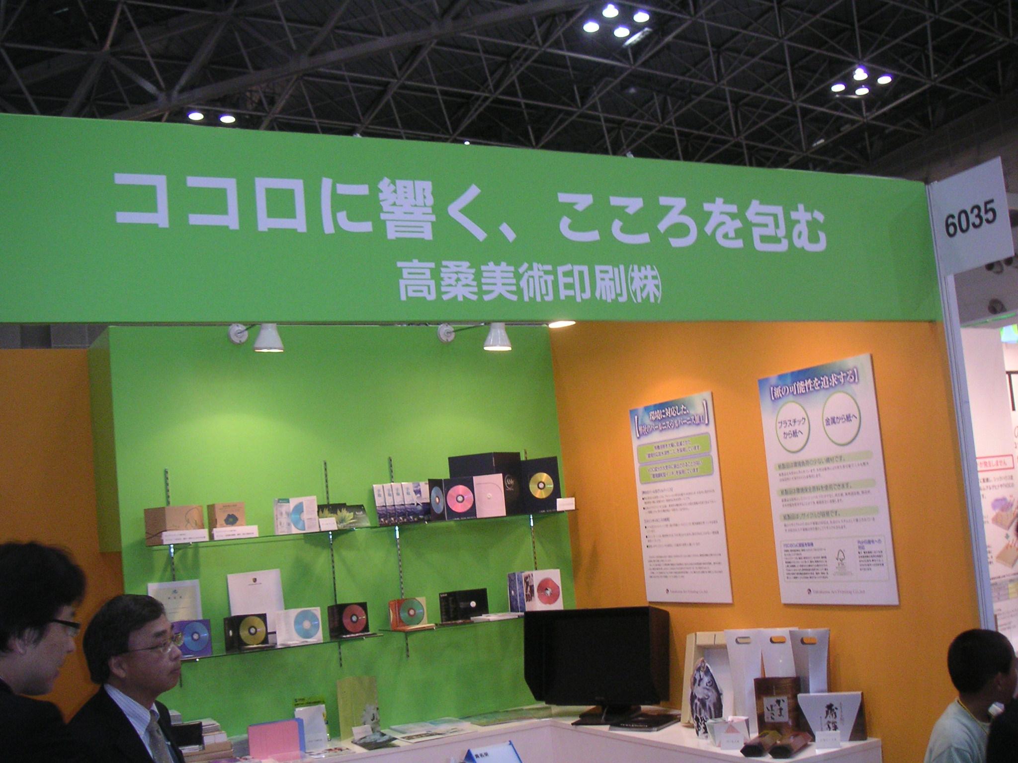 ecopro-takakuwa1.JPG