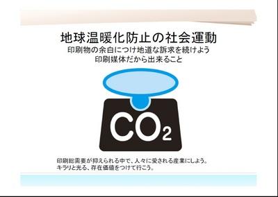 prezen_JGAS_CO2.jpg