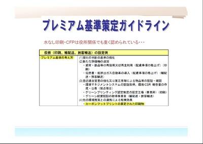 prezen_JGAS_premium.jpg
