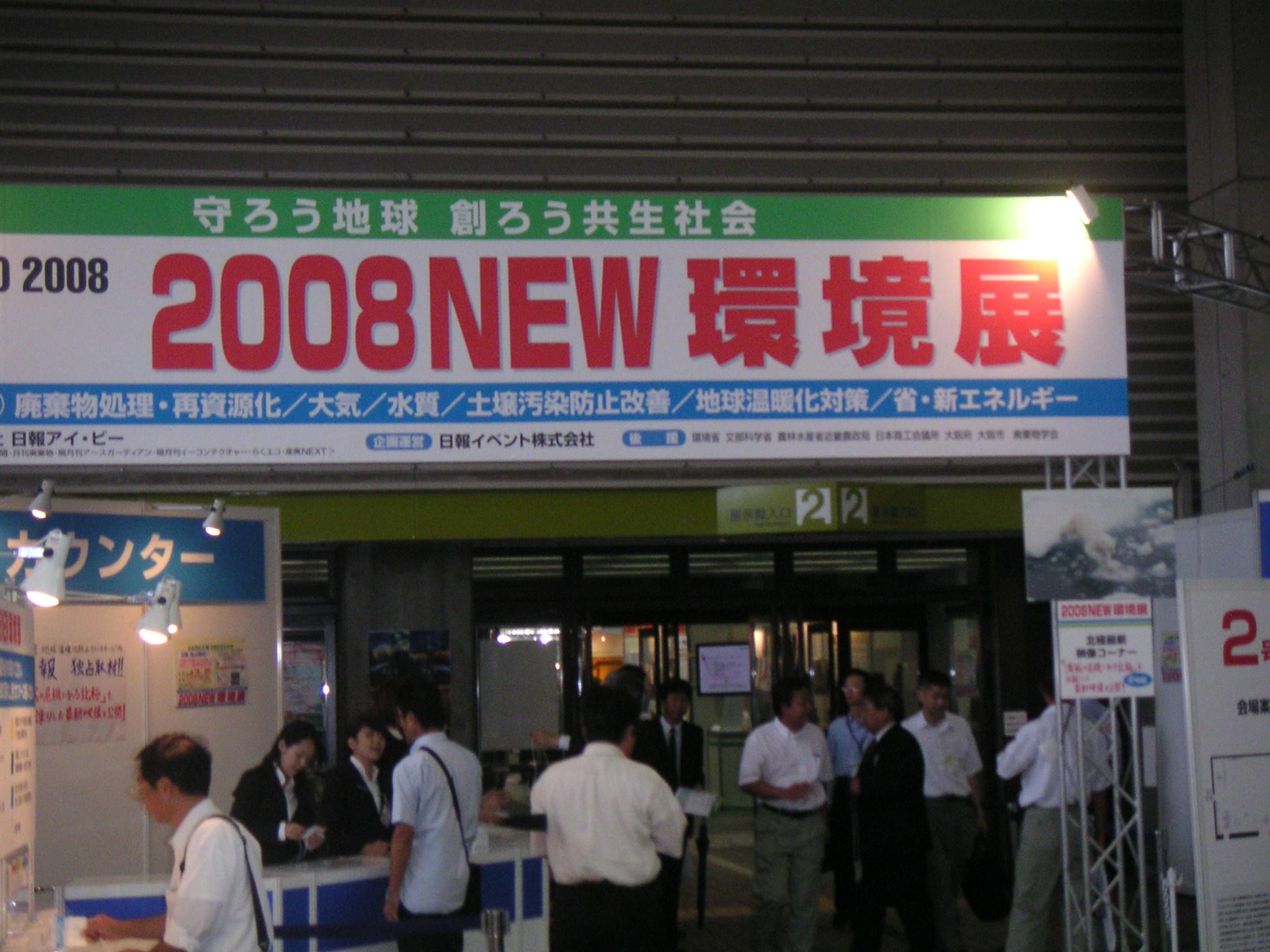 080918new-kankyo fair.JPG