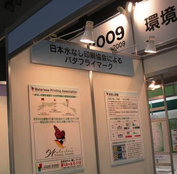 091007JFPIA-scene.JPG