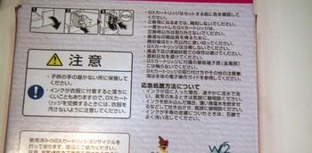 091007Ricoh-cartridgeM.JPG