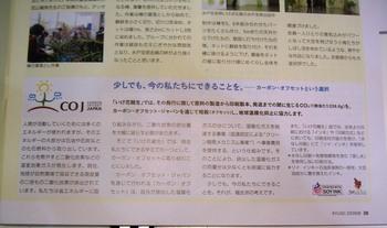 091007Ryusei-COstatement.JPG