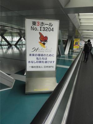130521jwpa-signboard.jpg