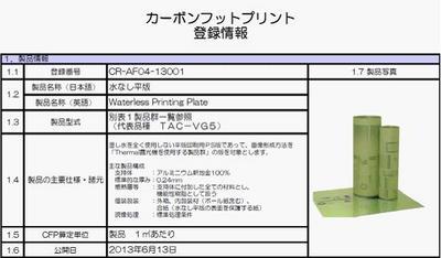 130613shinseisho_VG5.jpg