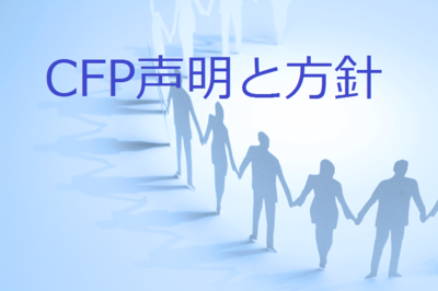 130714CFP-statement & policy.png