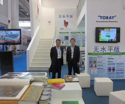 Photo04 Exhibiting booth for waterless plates.jpg