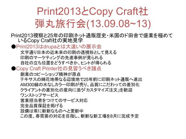 Print2013&Copy Craft.jpg
