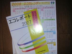 080117Hirakata1.JPG