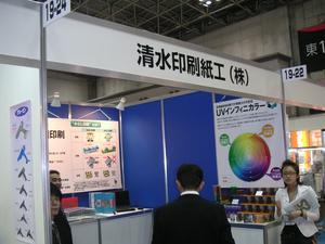 IPJ-Shimizu.JPG