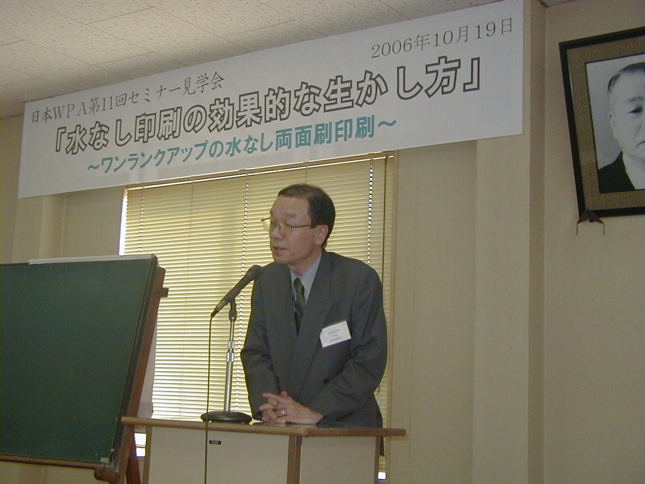 日本WPA・依田会長の挨拶