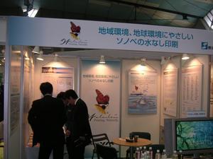 ecopro-tk2.JPG