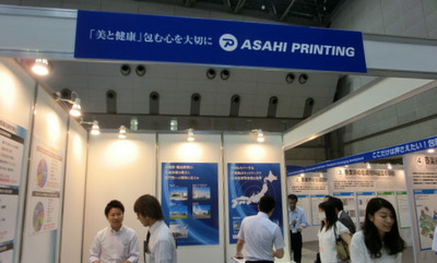 asahi printing package display.JPGのサムネール画像