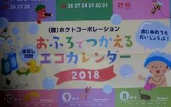 hokuto20172.jpg