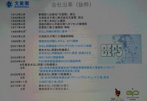 bunnseikaku.jpgのサムネール画像