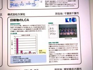 ecopro-kyueisha-1.JPG
