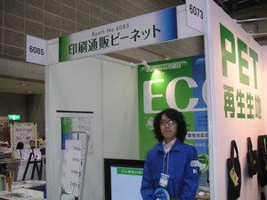 ecopro-p-net1.JPG