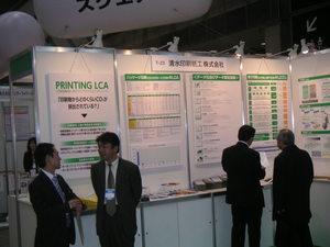 ecopro-shimizu1.JPG