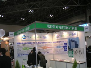 ecopro-shindo1.JPG