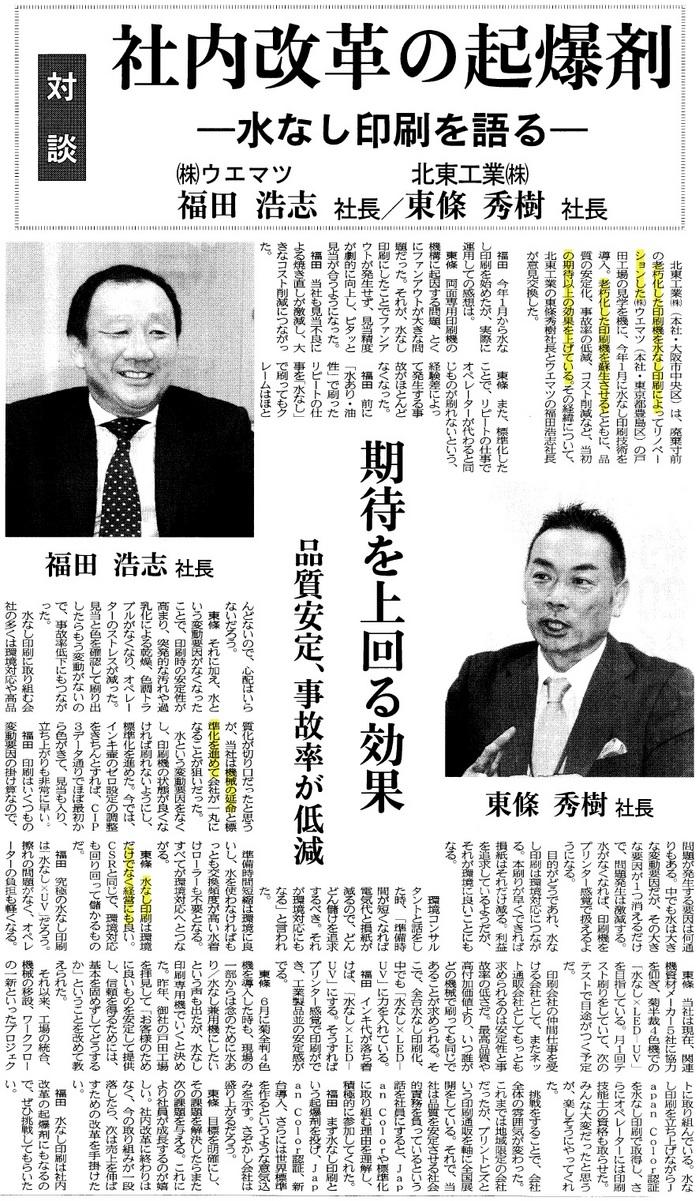 uematsu-tojo-dis.jpg.jpg