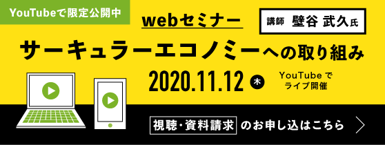 Webセミナーのお申し込みはこちら